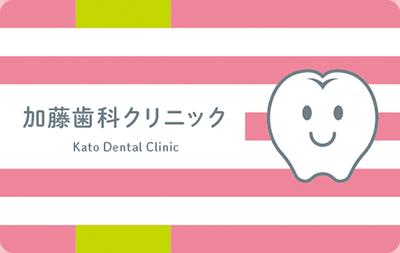 歯のイラストが可愛らしい診察券のデザイン