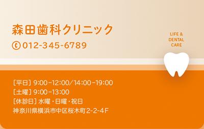 シンプルな2色のトーン診察券のデザイン