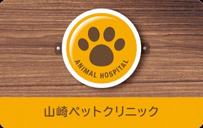 犬猫の足跡(肉球)プレートの診察券