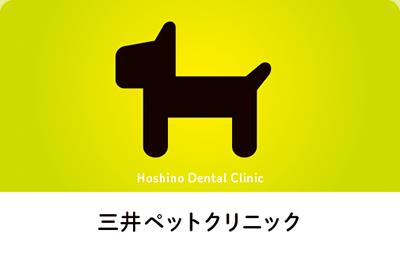 動物マークが強く印象に残るシンプルデザイン