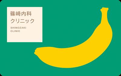 さくらんぼ、バナナ、洋梨、葡萄、レモンの診察券