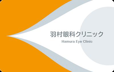 目をモチーフにデザインした眼科の診察券
