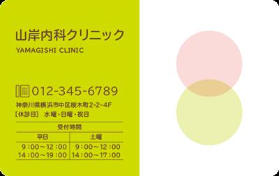 2つの円が重なり合うシンプルなデザイン