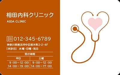 愛ある診療をイメージしたデザイン