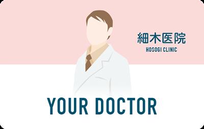 ドクターのイラストを使った診察券