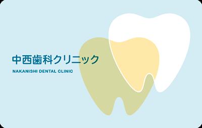 くすんだ歯をきれいにする診察券のデザイン