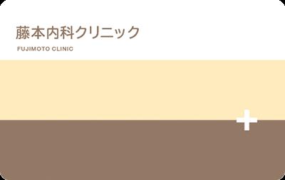 シンプルな3色のストライプの診察券