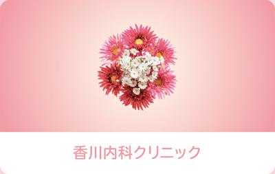花の写真をつかったシンプルな診察券