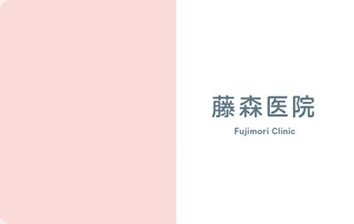超シンプルなデザインの診察券