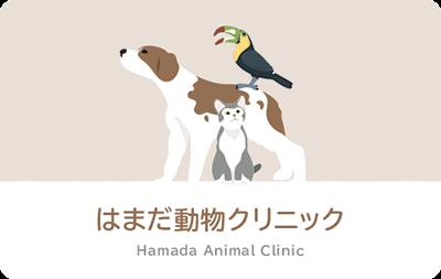 動物たちのイラストの診察券