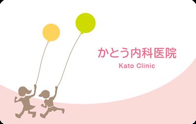 子どもたちが風船を持って走るイラストの診察券