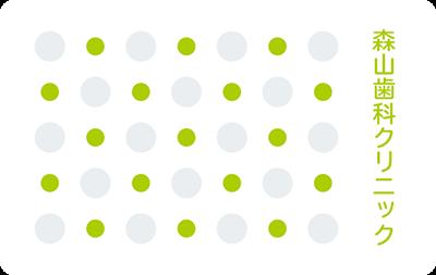ポップなドットが特徴のシンプルな診察券のデザイン