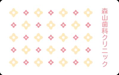 花のマークを配置したシンプルでポップな診察券のデザイン