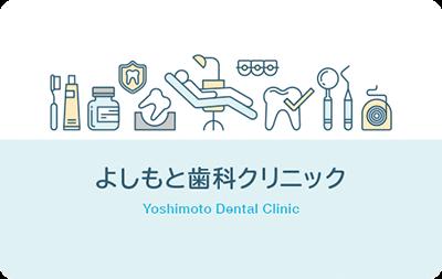 歯科治療イラストの診察券01