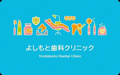 歯科治療イラストの診察券02