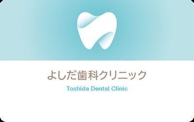歯のマークが特徴の診察券