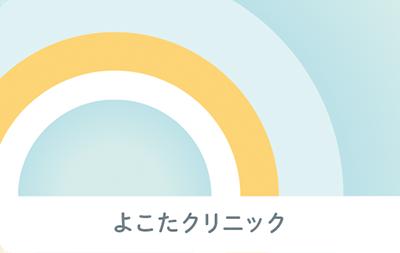 シンプルな2色の虹のデザイン診察券