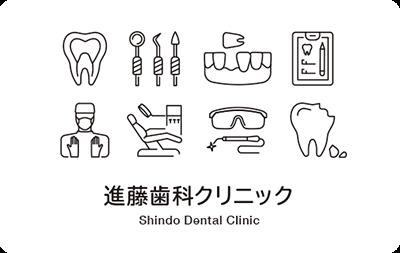 歯科治療イラストの診察券03