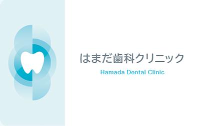 歯のマークと変化や改善をイメージした診察券