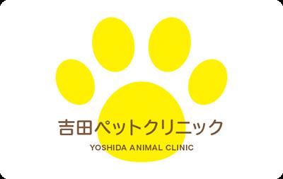 犬猫の足跡(肉球)の診察券