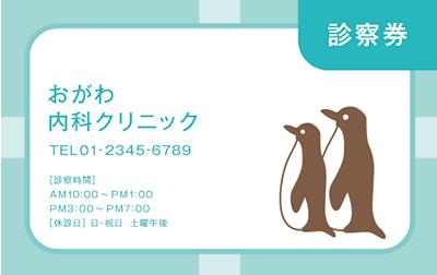 ペンギン親子のイラスト診察券