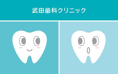 左右に向かい合う歯のキャラクターのデザイン