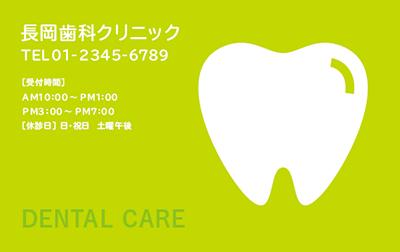 シンプルで印象的な歯のマークのデザイン