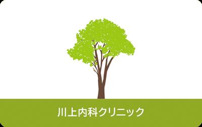 「木」を使った診察券