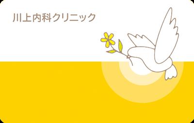 「鳩」のイラストの診察券