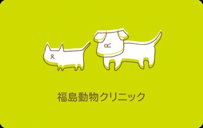 犬猫のイラスト診察券