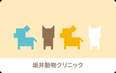 ペットをシンプルなマークで表現したデザイン