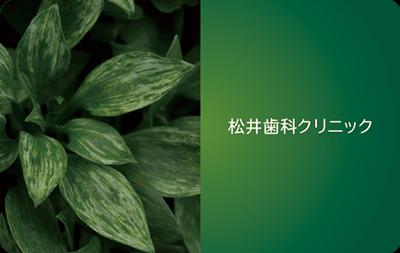 植物写真で落ち着いた雰囲気の診察券