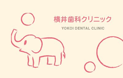 子象のイラストが可愛い診察券