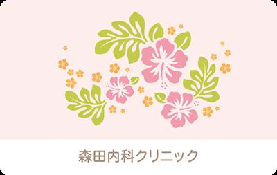 植物のデザインの診察券