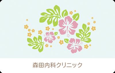 ハワイや南国を感じる植物のデザイン