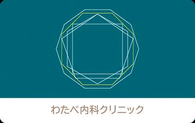 多角形で円を構成したデザインの診察券