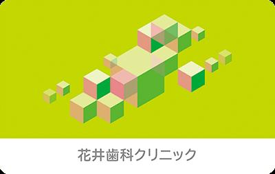 キューブが連なるデザイン