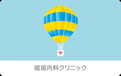 気球のイラストの診察券
