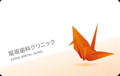 折り紙の鶴をモチーフにした診察券