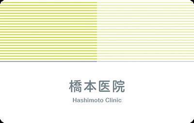 診察券のデザインS_213:デザイン性の高い診察券を作成するならデザイナーズ診察券
