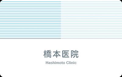 診察券のデザインS_214:デザイン性の高い診察券を作成するならデザイナーズ診察券